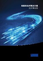 创新的光纤解决方案